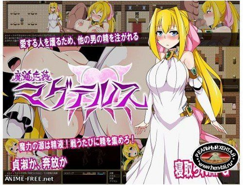 Mage weapon Maguterusu [Ver.1.01] (2015/PC/Japan)
