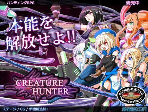 Creature Hunter [Ver.2.02] (2014/ENG/Japan)