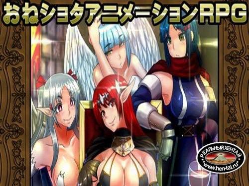 Me & Demon Queen! [Ver.1.00] (2015/PC/Japan)