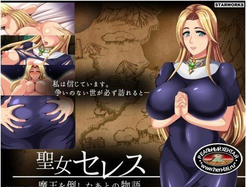 Saint Ceres - story after defeating the demon king (2016/PC/Japan)