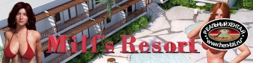 Milf's Resort  [ v.Build 4.2+Walkthrough] (2018/PC/ENG)