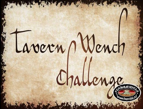 Tavern Wench challenge - Gabrielle fucked by Horseman (Legend of Queen Opala)