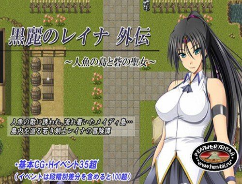 Kuro Reina's Gaiden ~ Mermaid Island and the Fortune's Saint [Ver.1.00] (2018/PC/Japan)