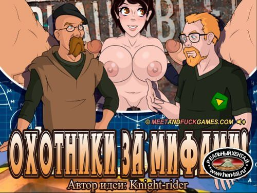 Nutbusters!(meet and fuck games)