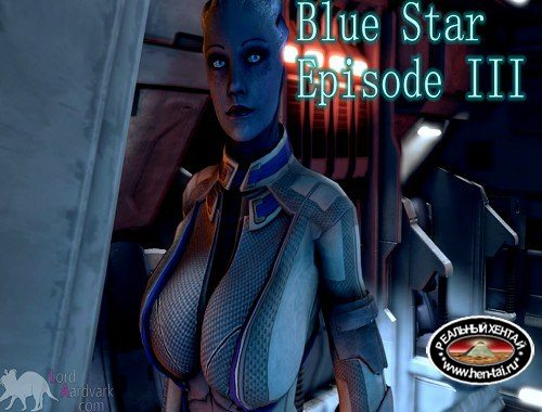 Blue Star - Episode III