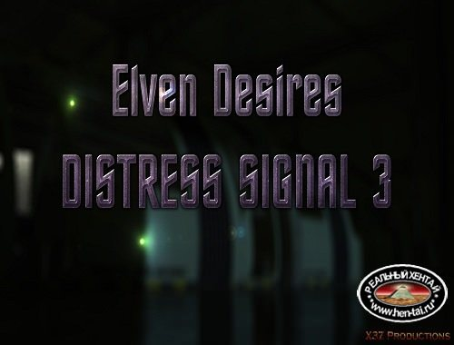 Elven Desires - Distress Signal 3