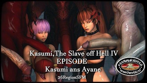 Kasumi, The Slave off Hell (Episode 1-6)  [2019] Uncen