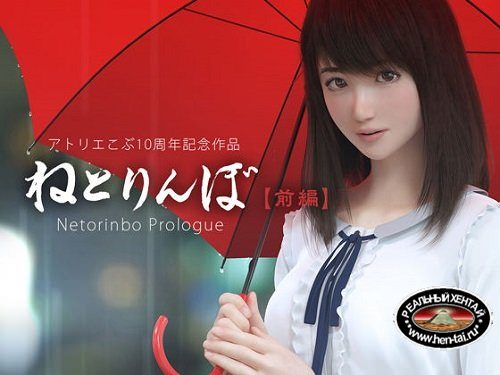 Netorinbo Prologue (jap+sub) [2019] WEB-DL