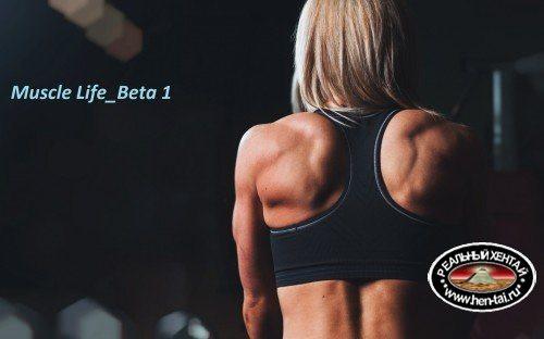 Muscle Life [ v.Beta 1] (2019/PC/ENG)