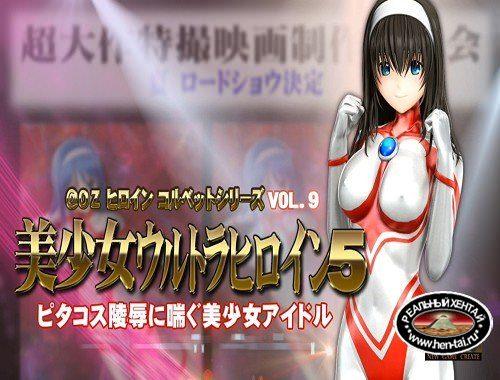 Tokusatsu Heroine - Beautiful Idol in Skintight Costume