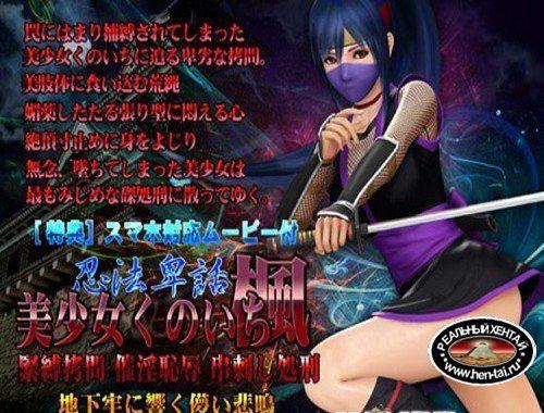 Beautiful Ninja Kaede (2017/PC/Japan)