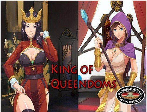 King of Queendoms [Ver. Completed] (2019/PC/ENG)
