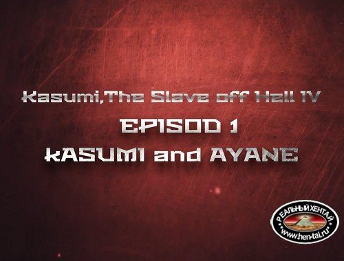 Kasumi, The Slave off Hell IV - Kasumi and Ayane