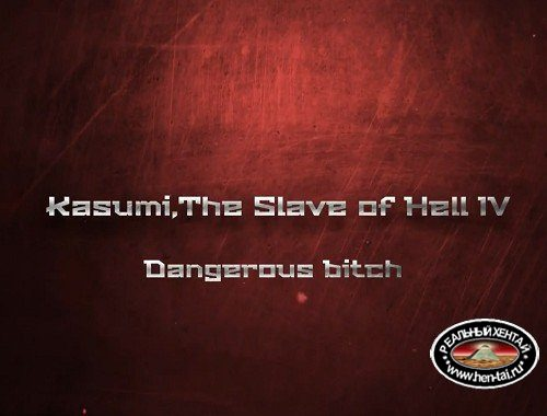 Kasumi the Slave of HELL 4.3 - Dangerous Bitch