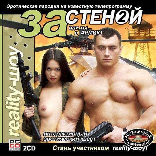 Behind the Wall [ v.part 1,2  ] (2002/PC/RUS)