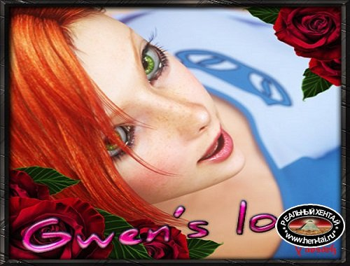 Gwen's love
