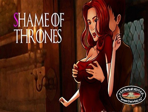 Shame of Thrones [Ver.0.0.17] (2018/PC/RUS/ENG)