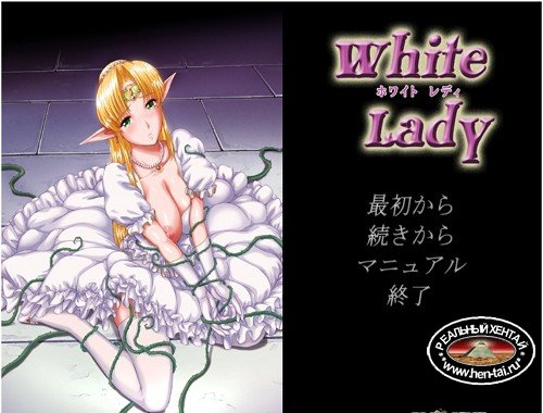 White Lady (2004/PC/Japan)