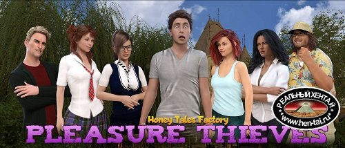 Pleasure Thieves / Воруя наслаждения [v.2.1.1.0] [2019/PC/RUS/ENG] Uncen