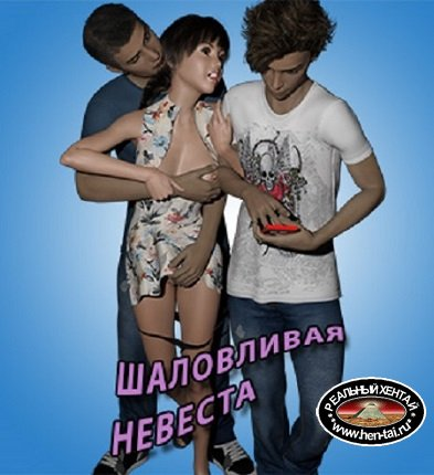 Шаловливая невеста / Naughty bride [v.0.2.0-demo] [2019/PC/RUS/ENG] Uncen