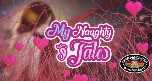 My Naughty Tales [v.1.02] [2019/PC/ENG] Uncen