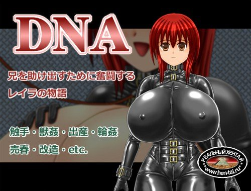 DNA (2016/PC/Japan)
