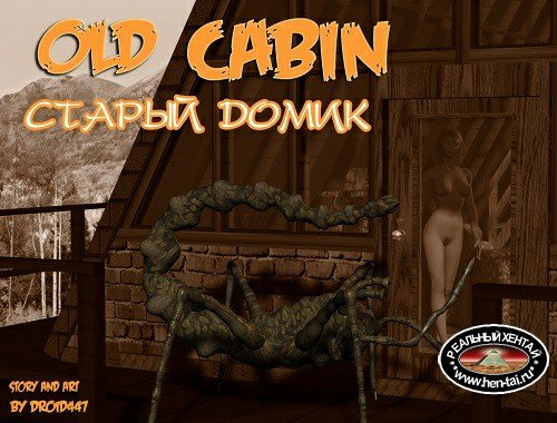 Old Cabin (Rus)