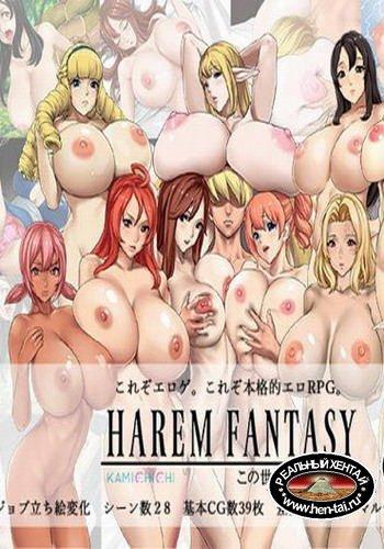 Harem Fantasy - Good or evil will save the world [Ver.1.30] (2016/PC/Japan)