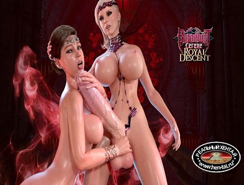 Bloodlust: Cerene - Royal Descent 2