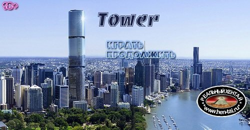 Башня / Tower [v.15.02.21] [2019/PC/RUS/ENG] Uncen