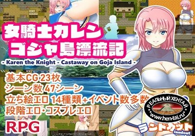Karen the Knight - Castaway on Goja Island (2019/PC/Japan)