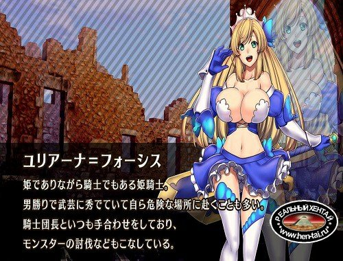Obscurite Magie ~ Dirty Princess Knight Juliana (2019/PC/Japan)