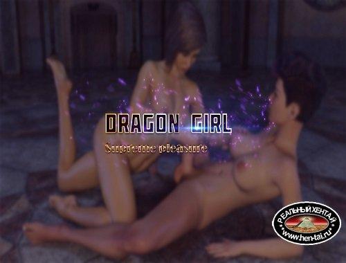 Dragon Girl Supreme Pleasure