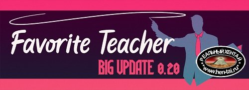 Favorite Teacher [v0.25][2020/PC/ENG/RUS] Uncen