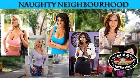 Naughty Neighbourhood [v0.4][2020/PC/ENG/RUS] Uncen