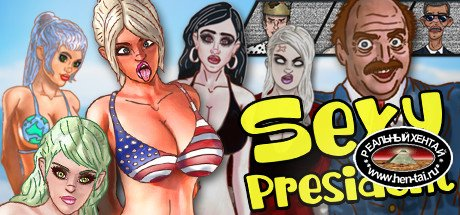 Sexy President + DLC [3.0/6.9] [2020/PC/ENG] Uncen