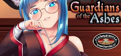 Guardians of the Ashes  [ v.1.2.5  ] (2020/PC/ENG)