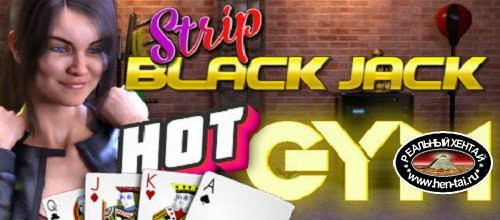 Strip Black Jack – Hot Gym [Ver. Final] (2020/PC/ENG)