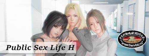 Public Sex Life H [  v.0.19 ] (2020/PC/ENG)