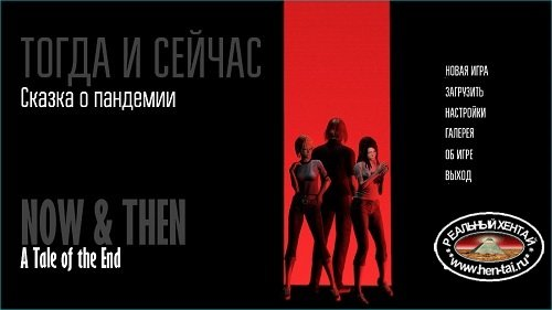 Now and Then (Now & Then) [v.0.10.0] [2020/PC/RUS/ENG] Uncen