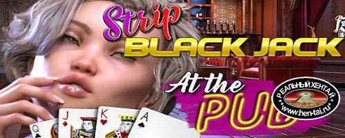 Strip Black Jack – At The Pub [Ver. Final] (2020/PC/ENG)