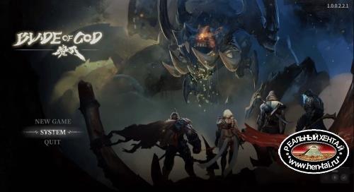 Blade of God + DLC  [  v.1.0.0.2.2.1 ] (2020/PC/ENG)