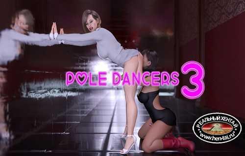 Pole Dancers 3