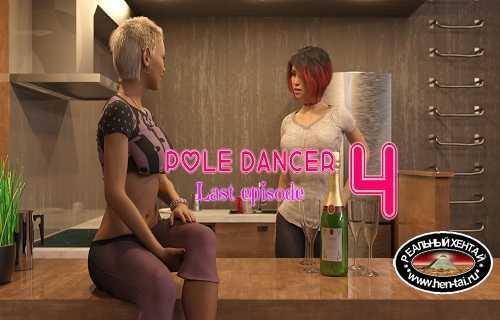 Pole Dancers 4