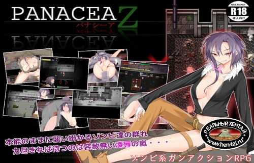 Panacea Z [Ver.1.05 Final] (2021/PC/ENG)