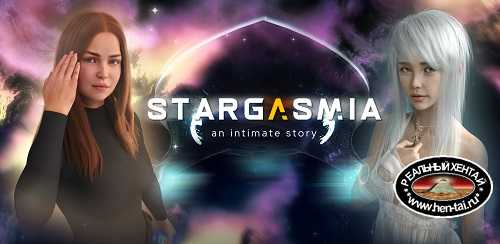 Stargasmia [v0.2] [2021/PC/ENG] Uncen