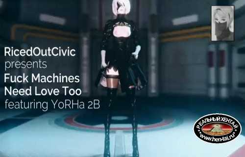 Fuck Machines Need Love Too