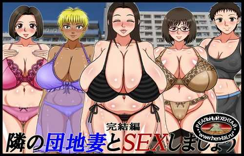 Let's have SEX with the wife from the apartment next door [Ver.1.0 Final] (2021/PC/EMG)