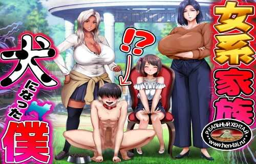 I Become the Dog In a All Female Household [Ver. Final] (2021/PC/ENG/Japan)