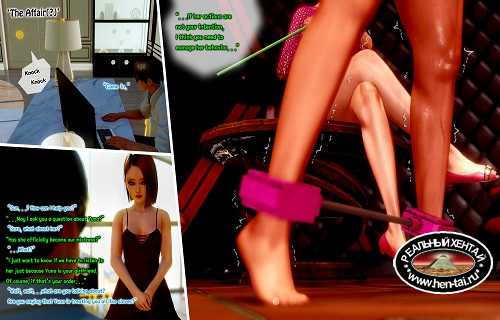 Pain & Pleasure - Ara's Diary The Affair